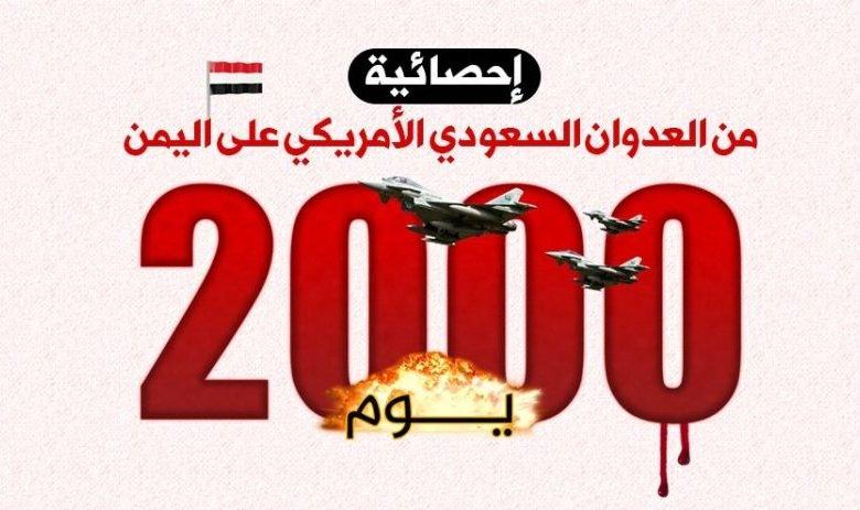 صورة ألفين يوم من جرائم تحالف الحرب العدوانية على اليمن