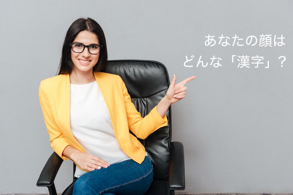 【人相】輪郭10タイプ、あなたはどの「漢字」に当てはまる?