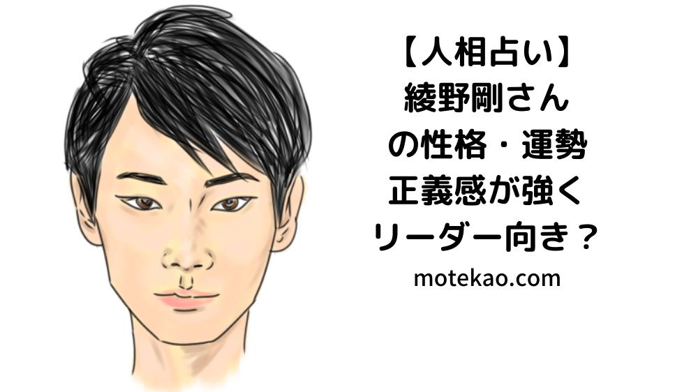 【人相占い】綾野剛さんの性格・運勢、正義感が強くリーダー向き!
