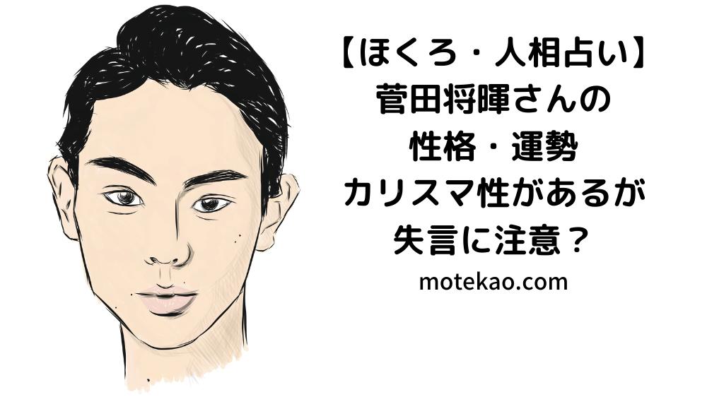 【ほくろ・人相占い】菅田将暉さんの性格・運勢、カリスマ性があるが失言に注意?