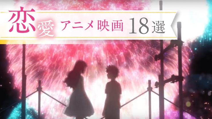 恋愛 アニメ 青春