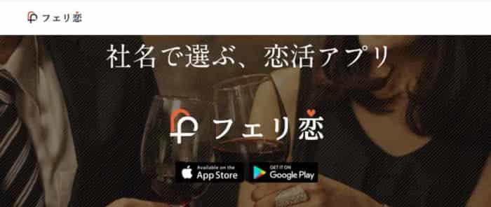 婚活アプリ・サービス