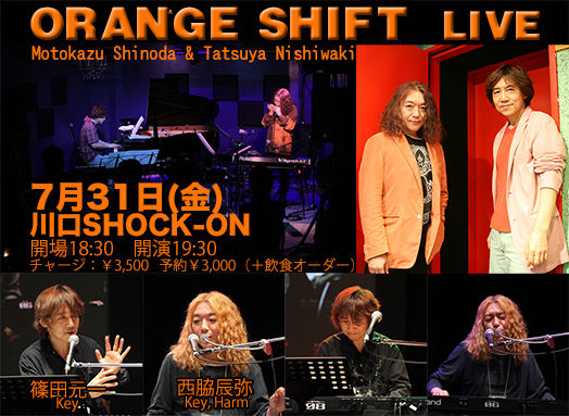 ORANGE SHIFT