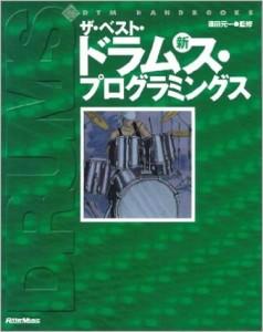新・ザ・ベスト・ドラム・プログラミングス