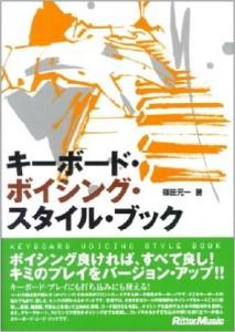 キーボード・ボイシング・スタイル・ブック