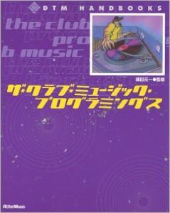 ザ・クラブ・ミュージック・プログラミングス