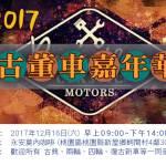 2017古董車嘉年華 (2017/12/16)