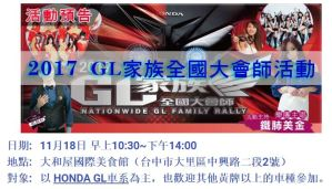 2017 GL家族全國大會師活動 (2017/11/18)