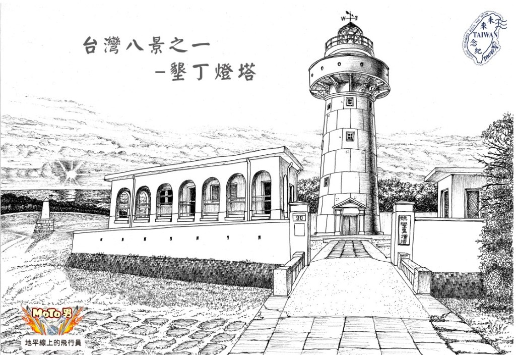 Kenting-free hand drawing