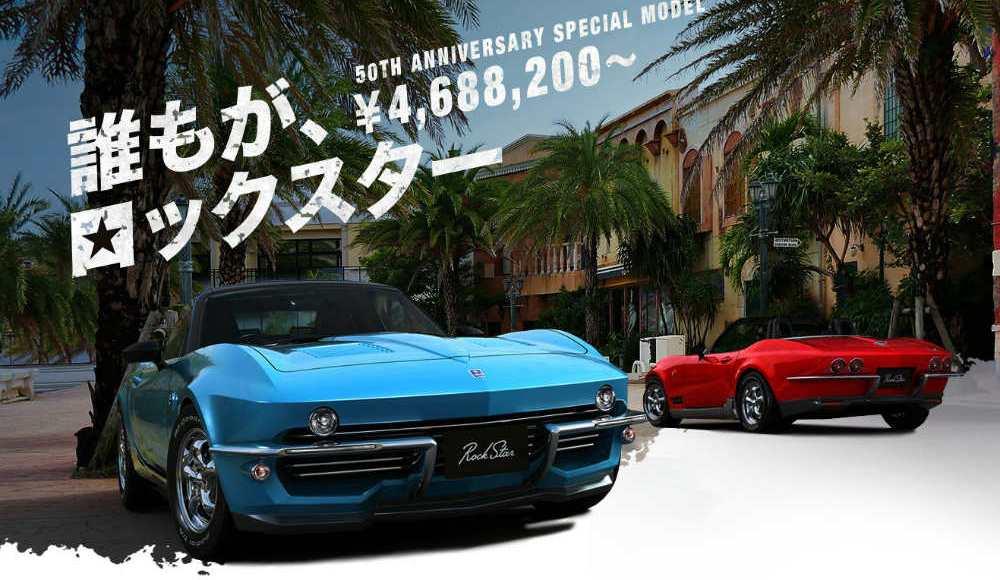 mitsuoka-rock-star-un-mazda-mx-5-transformado-en-un-corvette-c2-10