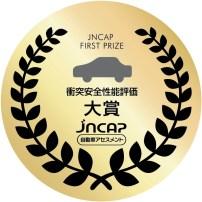jncap-grand-prix-award