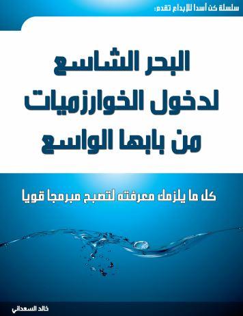 تعلم الخوارزميات باللغة العربية