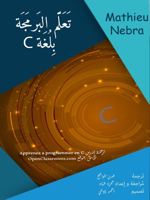 تعلم برمجة C مع هذا الكتاب الرائع