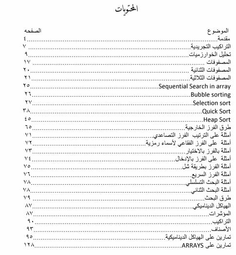 كتاب قواعد بيانات عربي