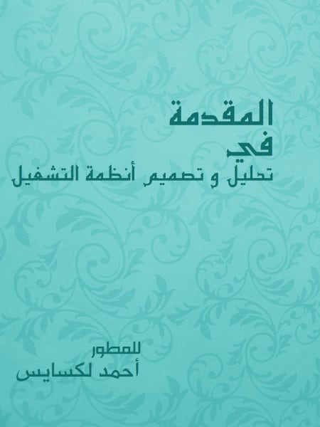 تحليل وتصميم انظمة التشغيل PDF
