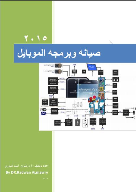 كتاب صيانة جوالات PDF