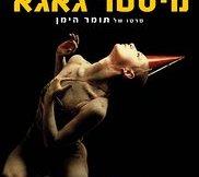 Mr Gaga movie review
