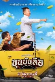 ขุนบันลือ Khun Bun Lue (2018)