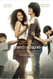 ตุ๊กแกรักแป้งมาก Chiang Khan Story (2014)