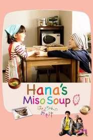 มิโซะซุปของฮานะจัง Hana's Miso Soup (2015)