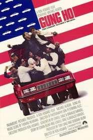 มะกัน-ยุ่น วุ่นระเบิด Gung Ho (1986)