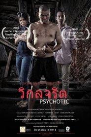 วิกลจริต Psychotic (2016)