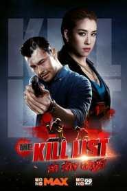 ล่า ล้าง บัญชี The Kill List (2020)