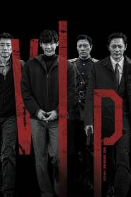 ฆาตกรวีไอพี V.I.P. (2017)
