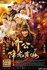 จี้กง คนบ้าหลวงจีนบ๊องส์ 3 The Incredible Monk 3 (2019)
