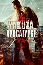 ยากูซ่า ปะทะ แวมไพร์ Yakuza Apocalypse (2015)