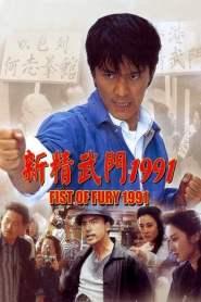 คนเล็กต้องใหญ่ Fist of Fury 1991 (1991)