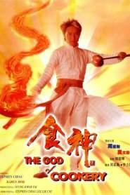 คนเล็กกุ๊กเทวดา The God of Cookery (1996)
