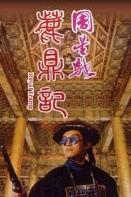 อุ้ยเสี่ยวป้อ จอมยุทธเย้ยยุทธจักร 1 Royal Tramp (1992)