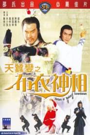กระบี่ไร้เทียมทาน ภาค 2 Return of the Bastard Swordsman (1984)