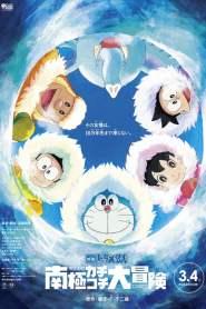 โดราเอมอน ตอน คาชิ-โคชิ การผจญภัยขั้วโลกใต้ของโนบิตะ Doraemon: Nobita's Great Adventure in the Antarctic Kachi Kochi (2017)