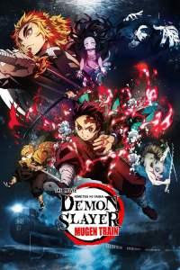 ดาบพิฆาตอสูร เดอะมูฟวี่ : ศึกรถไฟสู่นิรันดร์ Demon Slayer the Movie: Mugen Train (2020)