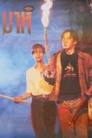 มาห์ Mah (1991)
