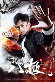 หมัดปาจี๋สะท้านพิภพ The Master Baji (2020)
