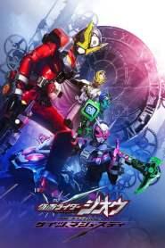 เกซ มาเจสตี้ Kamen Rider Zi-O NEXT TIME: Geiz, Majesty (2020)