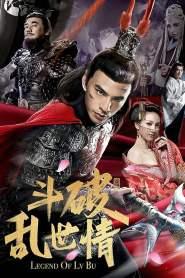 ลิโป้ ขุนศึกสะท้านโลกันต์ God of War 2 (Legend of Lu Bu) (2020)