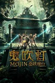 Mojin: Raiders of the Wu Gorge (2019)