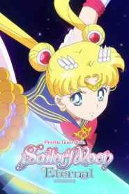 พริตตี้ การ์เดี้ยน เซเลอร์ มูน อีเทอร์นัล เดอะ มูฟวี่ ตอนที่ 2 Pretty Guardian Sailor Moon Eternal The Movie Part 2 (2021)