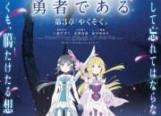 結城友奈は勇者である 鷲尾須美の章 第3章「やくそく」