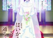 劇場版 はいからさんが通る 後編 花の東京大ロマン