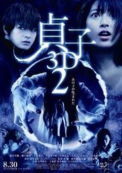 貞子3D~1