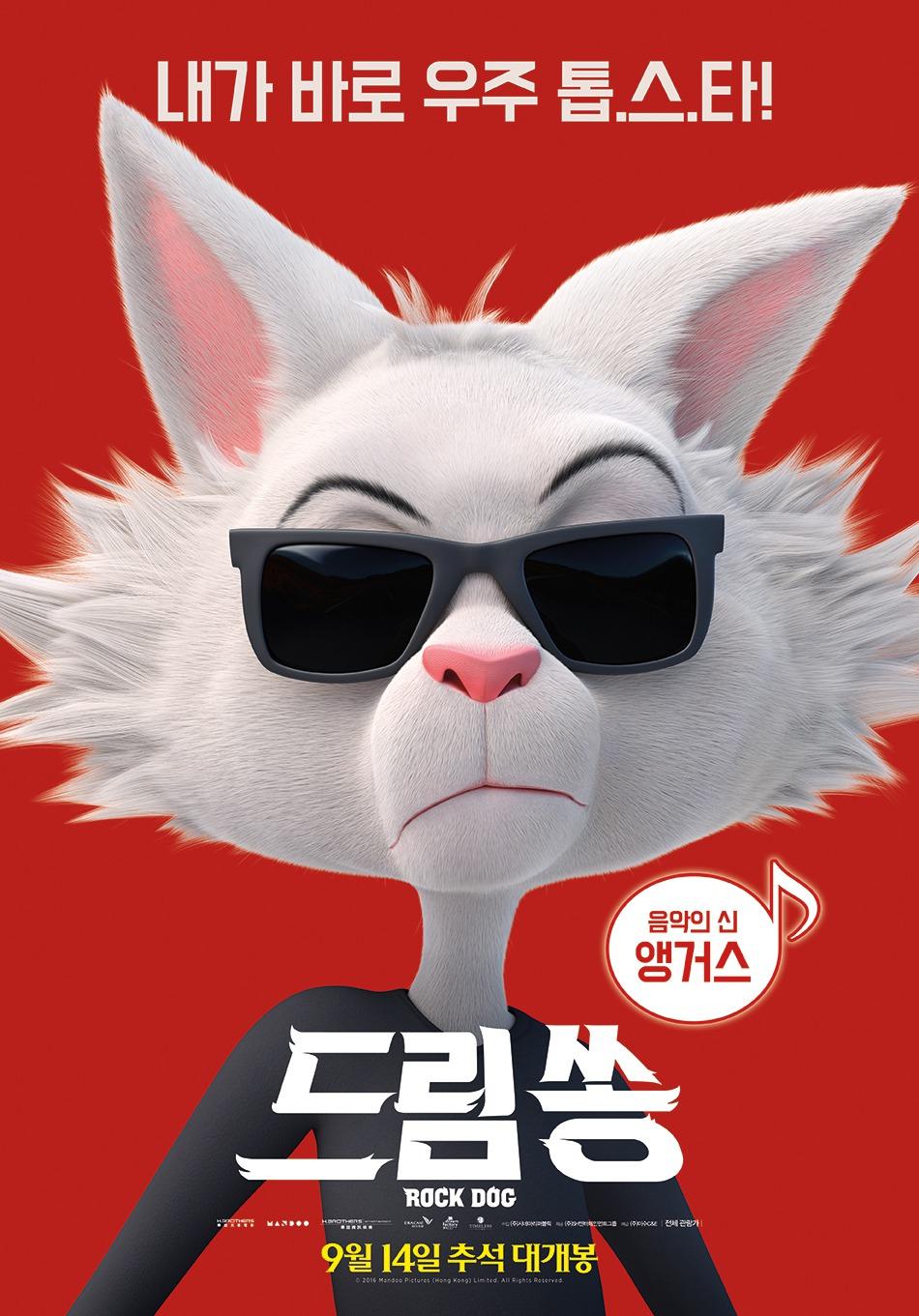 Black Cat White Dog Movie