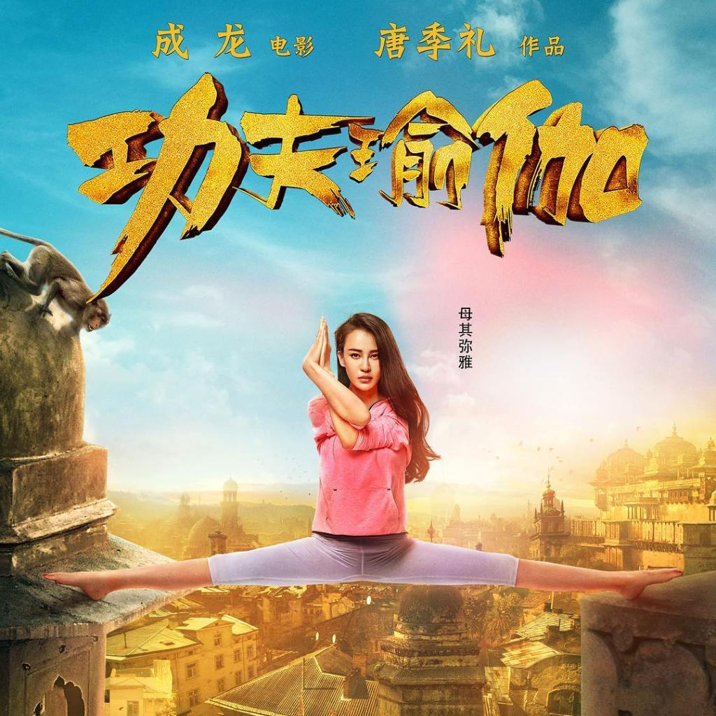Miya Muqi - Kung Fu Yoga Movie Actress Image 1