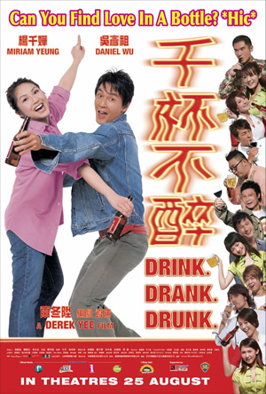 Poster do filme Drink-Drank-Drunk
