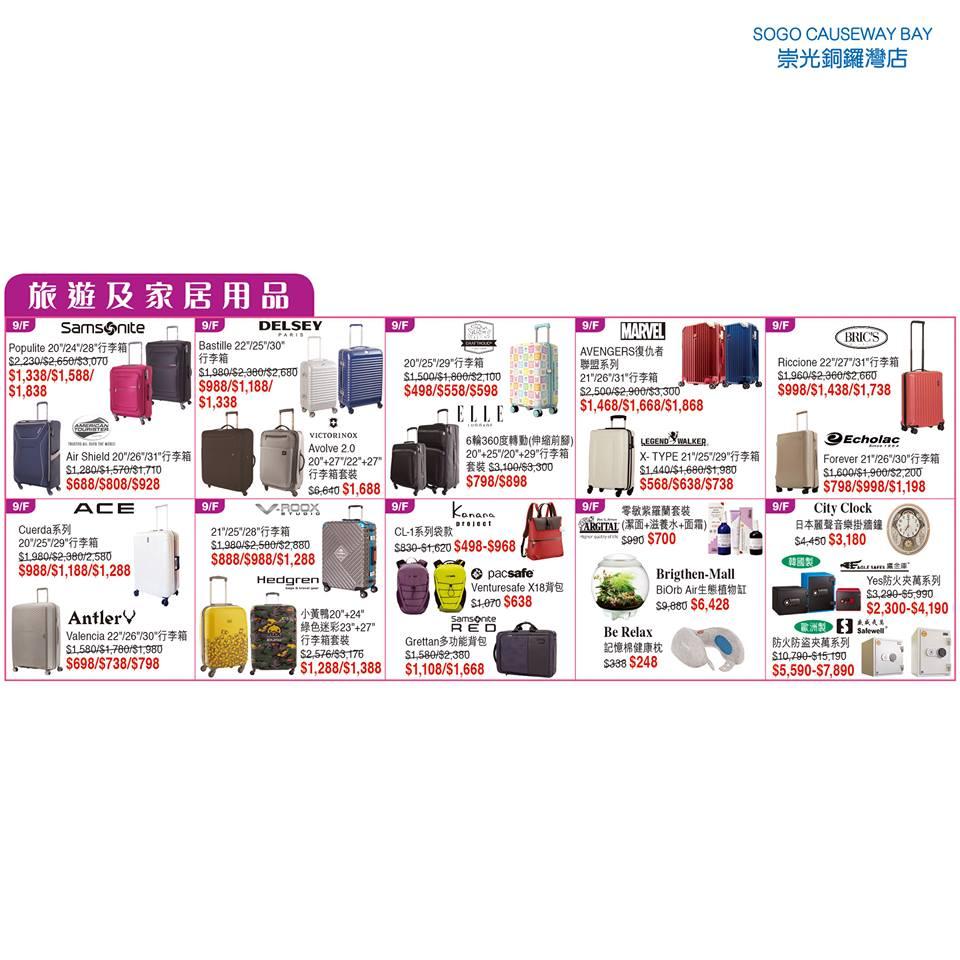 崇光銅鑼灣店2018感謝周年慶Part 1 (38)