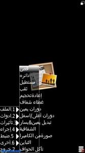 photoshop arabic s60v3 v5